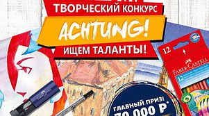 Акция от Faber-Castell «Achtung! Faber-Castell ищет таланты»
