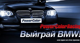 Акция от PowerColor «Power Color Racing 2010»