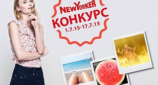 Акция от New Yorker «My NY Summer»
