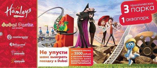 Акция от Hamleys «В Dubai Parks and Resorts с Hamleys»