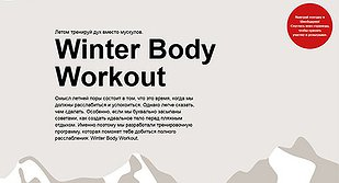 Акция от Swiss «Winter Body»