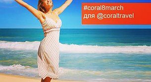 Акция от Coral Travel «#coral8march для @coraltravel»