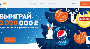 Акция от Pepsi, Lipton Ice Tea «Выиграй 2020 000 рублей!»
