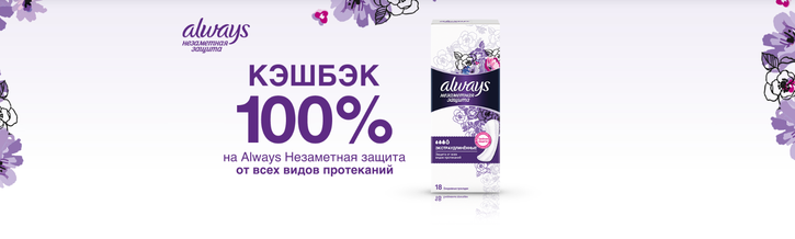 Акция от Procter & Gamble, Always «Always кешбэк 100%»