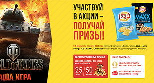 Акция от Lay's в магазинах Дикси «Lay's и World of Tanks в Дикси»