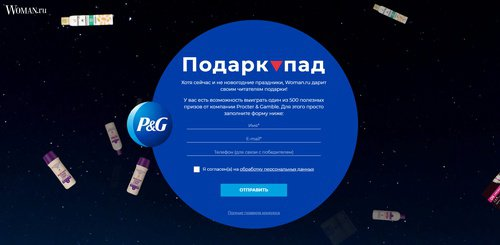 Акция от Woman.Ru, Procter & Gamble «Подаркопад»