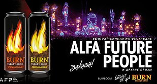 Акция от Burn «Выиграй билеты на фестиваль Alfa Future People и другие призы!»