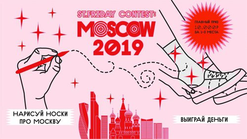 Акция от St. Friday «Moscow 2019»