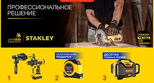 Акция от DeWalt, Stanley «World skills»