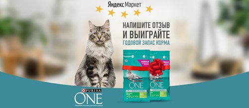 Акция от Purina One «Purina One Яндекс. Маркет»