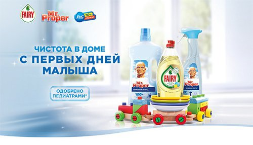 Акция от Fairy «Baby National Promo»