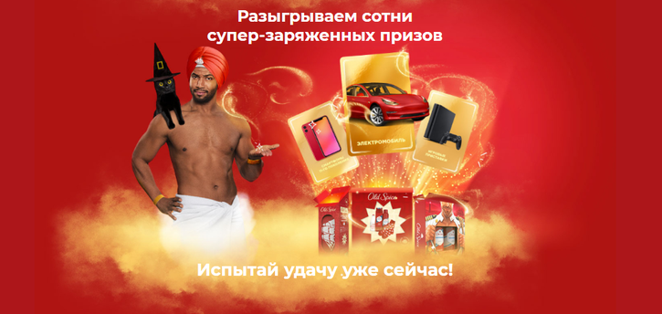 Акция от Old Spice «Old Spice Magic Cards»