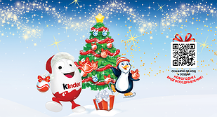 Акция от Kinder Bueno, Kindermix, Kinder Surprise, Kinder Pingui, Kinder Maxi King, Kinder Delice, Kinder Chocolate, Kinder Choco-Bons в магазинах SPAR «Kinder исполняет желания»
