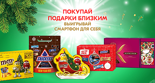 Акция от Be-Kind, Rondo, Bounty, Milky Way, Dove (шоколад), А. Коркунов, Twix, Snickers, Skittles, Orbit, M&M's, Juicy Fruit, Eclipse в магазинах Ozon.ru «Mars – покупай подарки близким»