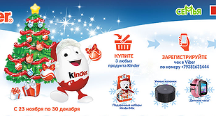Акция от Kinder Bueno, Kindermix, Kinder Surprise, Kinder Pingui, Kinder Maxi King, Kinder Delice, Kinder Chocolate, Kinder Choco-Bons в магазинах Семья, SPAR «Kinder исполняет желания»