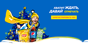 Акция от Mirinda, Я, Фруктовый Сад, Любимый, Pepsi, Mountain Dew, Lay's, J7, Cheetos, Adrenaline RUSH, 7UP в магазинах Гроздь, Призма, Градусы, Титан, Командор, Гулливер, Покупочка, Белый Пеликан, Миндаль, Реми, Самбери, Караван, Европа, METRO, Монетка «Х