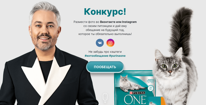 Акция от СТС, Purina One «Котообещание»