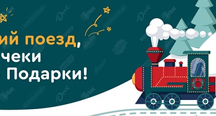 Акция от Celebrations, Bounty, Milky Way, А. Коркунов, Orbit, Mars, M&M's, Five 5 «Поезд с подарками Mars»