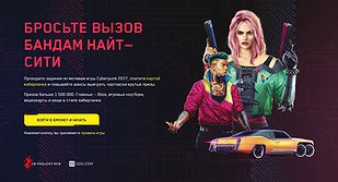 Акция от ЮMoney «Cyberpunk 2077»