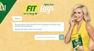 Акция от Lay's в магазинах Магнит «Прими Fit lays челлендж»