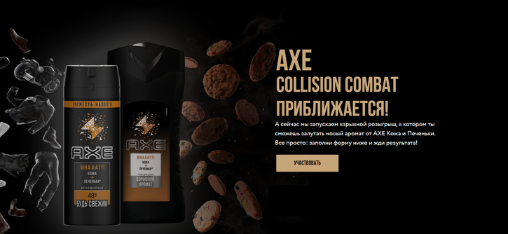 Акция от Axe Effect «AXE Collision Combat»