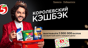 Акция от Safeguard, Lenor, TAMPAX, Herbal Essences, Tide, Pantene PRO-V, Pampers, Oral-B, Old Spice, Naturella, Head & Shoulders, Gillette, Fairy, Blend-a-med, Ariel, Always в магазинах Пятерочка «Королевский кэшбэк»