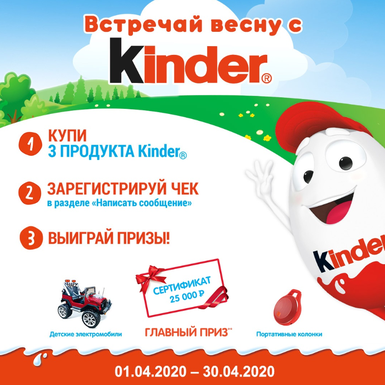 Акция от Kindermix, Kinder Surprise, Kinder Pingui, Kinder Chocolate «Встречай весну с Kinder»