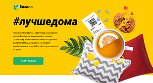 Акция от Балтика, Flash Energy, Lay's, Хрусteam, Едадил, Cheetos «#Лучшедома»