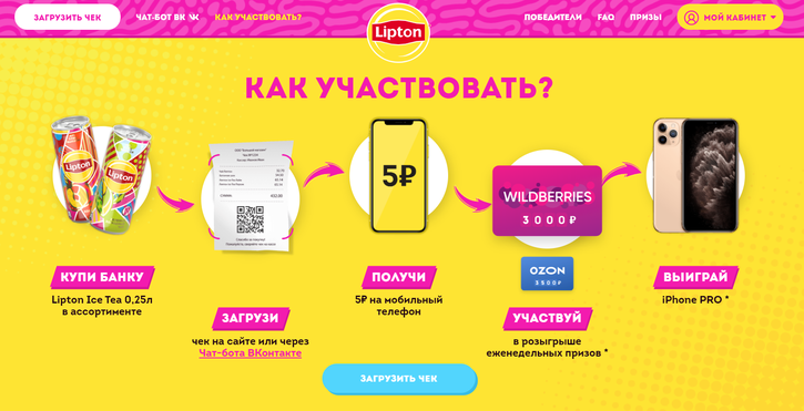 Акция от  «Lipton Ice Tea Always on Promo»