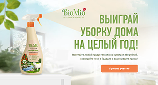 Акция от Едадил, BioMio в магазинах wildberries.ru, Watsons, Prisma, Парфюм Лидер, Ozon.ru, Детский мир «Год без забот»