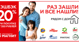 Акция от Mr.Proper, Lenor, Herbal Essences, Tide, Pantene PRO-V, Head & Shoulders, Fairy, Ariel в магазинах Магнит «Кэшбэк 20% в Магните»
