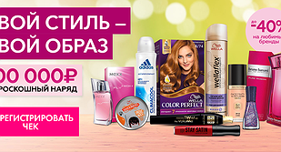 Акция от MEXX, ShockWaves, Sally Hansen, David Beckham, James Bond, Adidas, Bruno Banani, Bourjois Paris, Wella, Rimmel, Max Factor в магазинах Магнит Косметик «Твой стиль – твой образ»