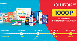Акция от Safeguard, Mr.Proper, Lenor, TAMPAX, Herbal Essences, Venus Gillette, Tide, Pantene PRO-V, Pampers, Oral-B, Old Spice, Naturella, Head & Shoulders, Gillette, Fairy, Discreet, Aussie, Ariel, Always в магазинах wildberries.ru, Ozon.ru, Кораблик, До