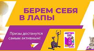 Акция от Whiskas, Sheba, Perfect Fit, Pedigree, Nature's Table, Kitekat, Dreamies, Chappi, Cesar в магазинах Ozon.ru «Берём себя в лапы»
