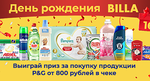Акция от Mr.Proper, Lenor, Pampers, Old Spice, Head & Shoulders, Gillette, Fairy, Ariel, Always в магазинах Billa «День рождения Биллы»