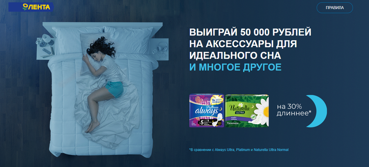 Акция от Naturella, Always в магазинах Лента «Night Drive в Ленте»
